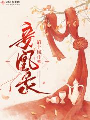 《妾凰录》主角丹云隐凤鸾宫最新章节章节列表大结局