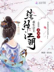 纨绔江湖:重生公主惹邪王