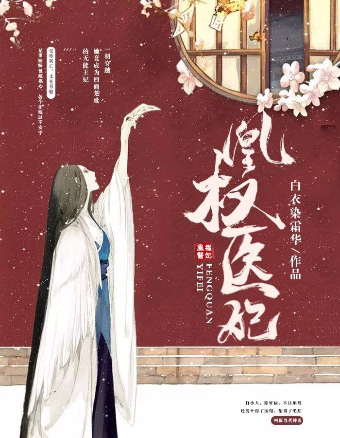 凰权医妃(主角柳南雪小姐)章节列表免费阅读