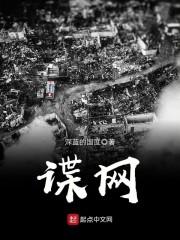 谍网(主角陈明翔陈恭树)精彩章节完本
