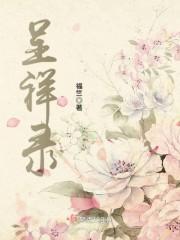 【呈祥录章节目录精彩章节在线试读】主角陆三陆