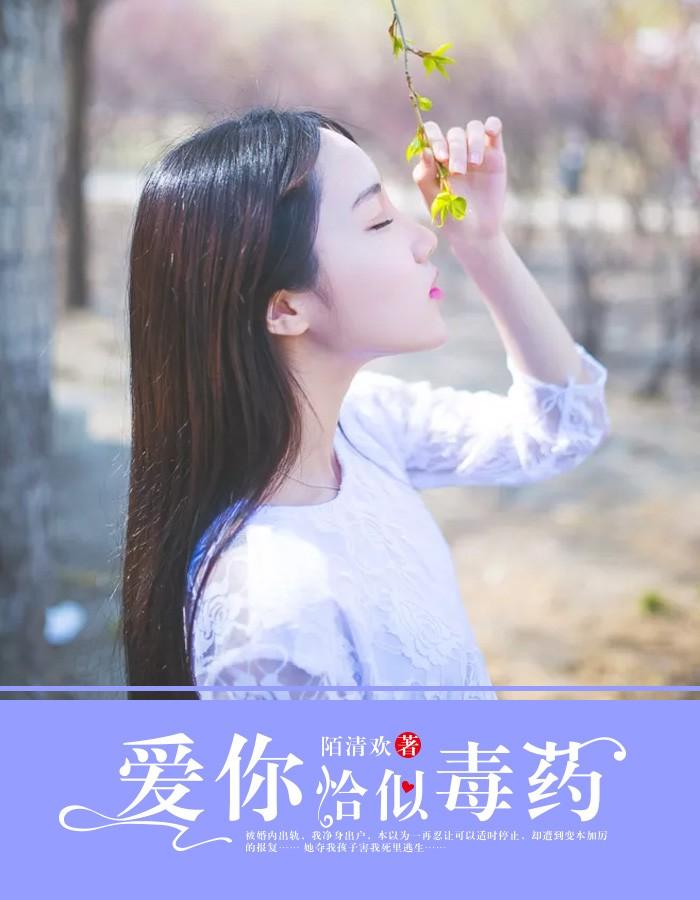 《爱你恰似毒药》主角陈生聂倩完结版最新章节全文试读