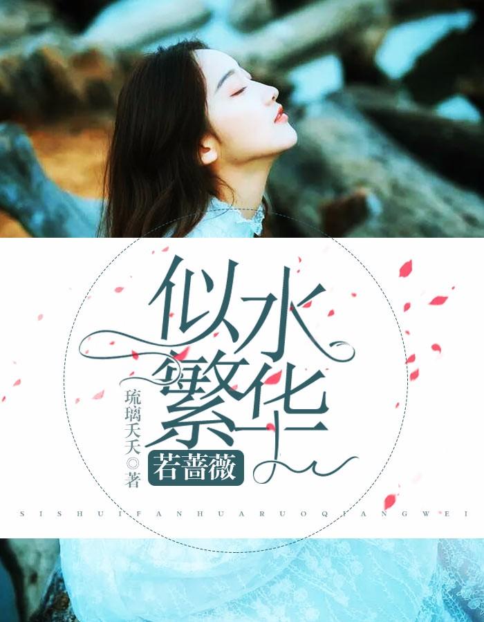 《似水繁华若蔷薇》主角季司琛宋免费阅读精彩章节大结局