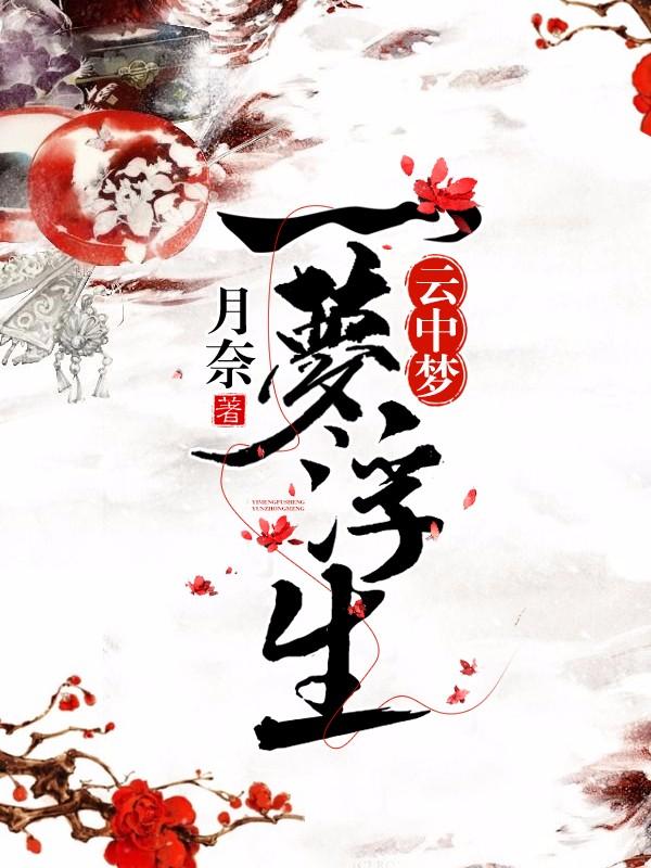 薛雅宁小说