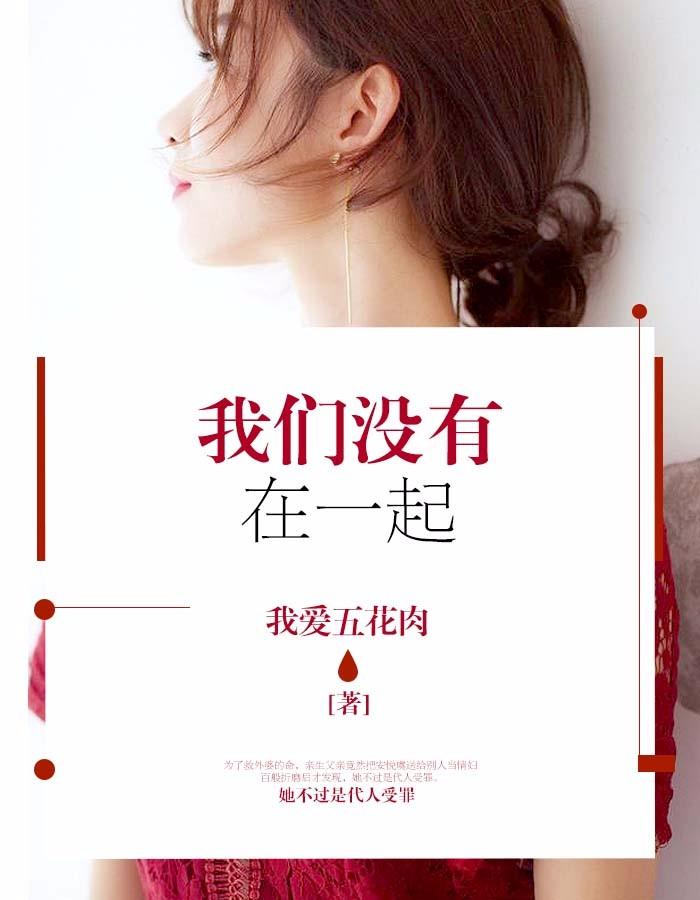 《我们没有在一起》主角安悦虞李贺完结版精彩章节