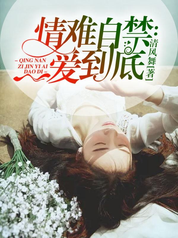 《情难自禁:一爱到底》主角叶夏小乔完结版无弹窗全文试读
