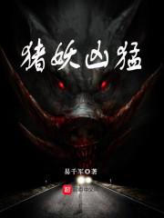 《猪妖凶猛》主角朱王章节目录在线阅读精彩试读