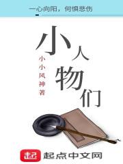 小人物们小说精彩章节无弹窗 邓刚阳光完结版完整版免费试读