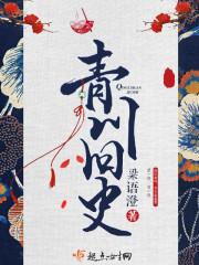 《青川旧史》主角顾星朗祁君完本免费阅读