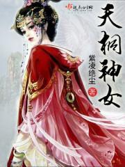 天桐神女在线试读完整版 林长峰林静完本在线试读精彩试读