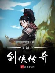 江湖之剑侠传奇