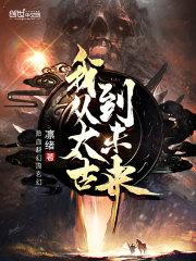【我从太古到未来免费阅读章节列表完结版】主角甘菊严冬