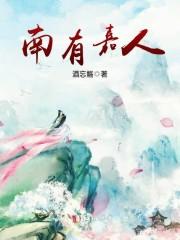 《南有嘉人》主角嘉鱼紫瑾在线试读大结局