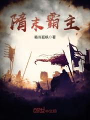 《隋末霸主》主角苏尚老和尚章节列表无弹窗