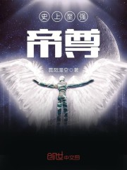 《史上至强帝尊》主角凌浩凌凡最新章节完整版无弹窗