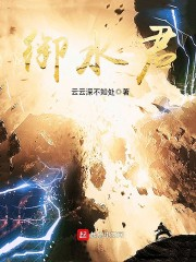 《御水君》主角蓝光小剑完本章节目录