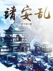 【靖安乱大结局免费阅读全文阅读】主角木清安小姐