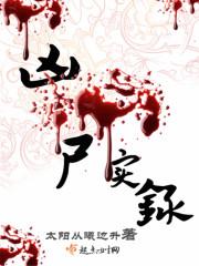 凶尸实录(主角郭霖龙王)章节列表章节目录