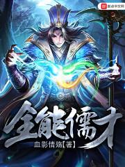 《全能儒才》主角冷霜雷霆完结版免费试读