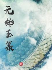 《元始玉箓》主角吴元清微免费阅读精彩章节