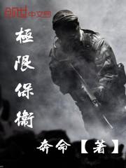 《极限保卫》主角皮特冯精彩阅读章节列表
