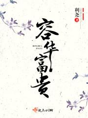 【容华富贵精彩章节小说精彩试读】主角姜老夫