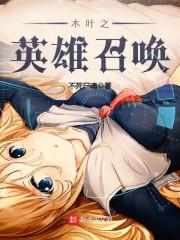 《木叶之英雄召唤》主角帝雄地帝雄免费阅读完本无弹窗