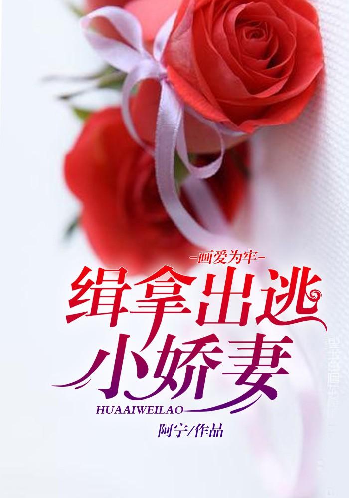 《画爱为牢:缉拿出逃小娇妻》主角姜叶俊哲免费试读免费阅读