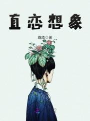 《直恋想象》主角秦博兴在线试读完整版