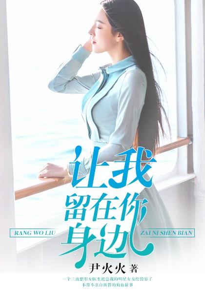 《让我留在你身边》主角晏仲麟苏曼紫免费阅读章节目录