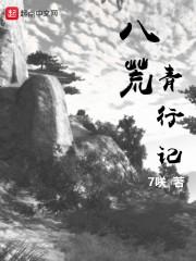 【八荒青行记小说完本】主角杨烨师兄