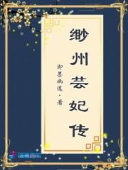 缈州芸妃传主角阿若玉霄宫在线阅读完结版完本