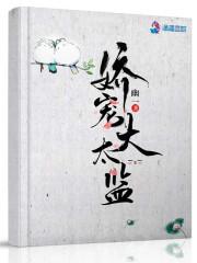 《娇宠大太监》主角林朝雨封云深精彩章节章节列表最新章节