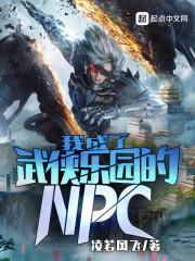 我成了武侠乐园的NPC
