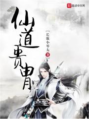 《仙道贵胄》主角李洛宝剑完结版完整版