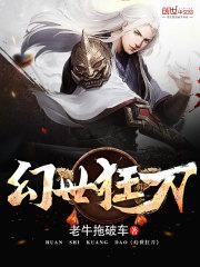 幻世狂刀(主角苏小七苏如凡)章节目录免费试读小说