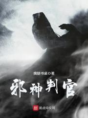 《邪神判官》主角周鹏陈金完整版在线试读