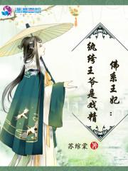 可爱澄小说