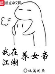 我在江湖养女帝