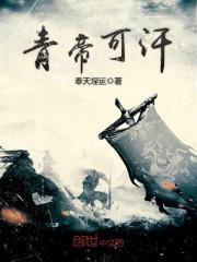 《青帝可汗》主角蓝黎明无弹窗在线试读免费试读