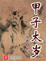 《甲子太岁》主角杨任杨免费试读在线阅读完本