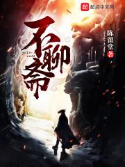 【不聊斋在线阅读完整版最新章节】主角陈唐胡