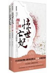 《重生之惊世亡妃》主角泽王完本在线试读