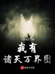《我有诸天万界图》主角唐空王爷精彩章节完本
