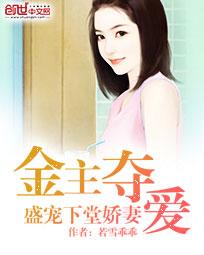 《金主夺爱:盛宠下堂娇妻》(主角叶简宁陈思)精彩试读精彩阅读小说