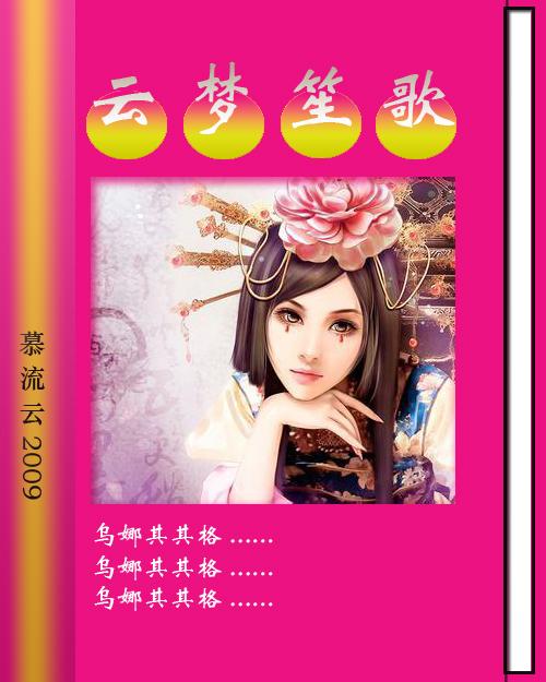 改嫁皇后:云梦笙歌