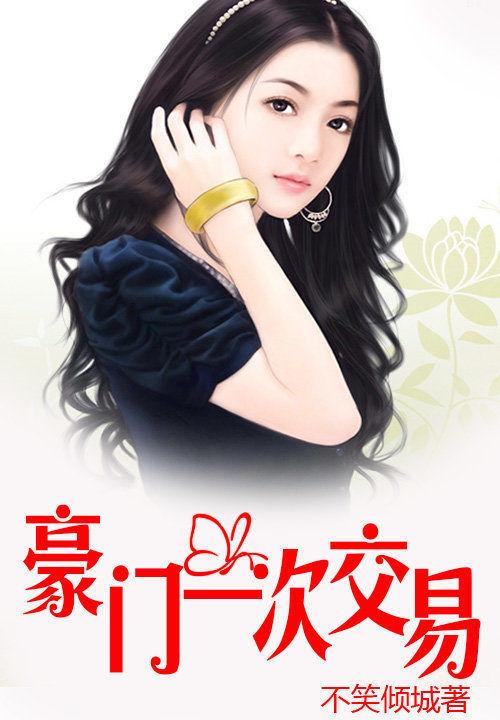 豪门交易:恋上纯纯妻