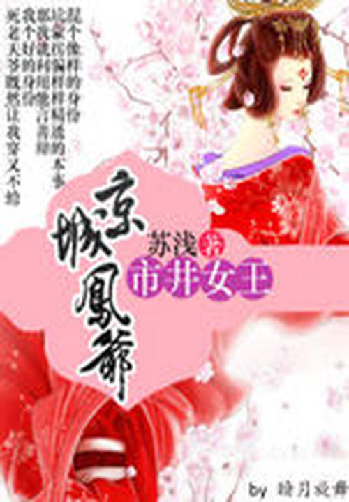 市井女王:京城凤爷