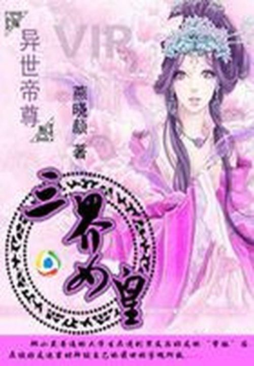 异世帝尊:三界女皇