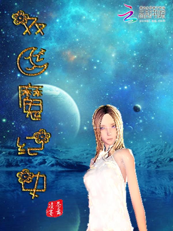 《双月魔纪史》主角伊恩卓拉完整版精彩章节